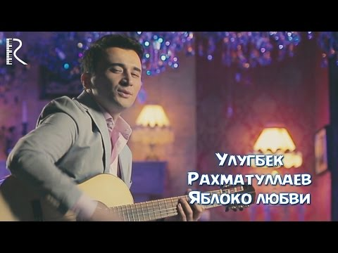 Улугбек Рахматуллаев - Яблоко любви (Official video)