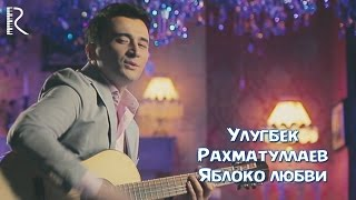 Download Улугбек Рахматуллаев - Яблоко любви (Official video) Mp3 and Videos