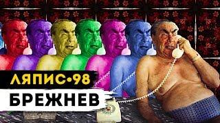 ЛЯПИС 98 - БРЕЖНЕВ [Official Music Video]