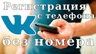 Регистрация Вконтакте с мобильного телефона, смартфона планшета без номера сотового Vk nextplus 2017