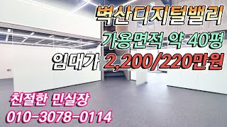 『문래동 착한 임대』 복층 가용 40평 인테리어 및 냉…