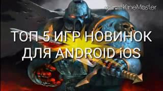 ТОП 5 ИГР НОВИНОК ОФФЛАЙН ДЛЯ ANDROID & iOS #230# / Видео