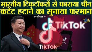 China से मिला आदेश, तो TikTok का भारतीय कर्मचारियों को सुनाया फरमान!