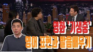 영화 '기생충' 인터뷰 ㅣ🎥 영상으로 배우는 영어회화 #001