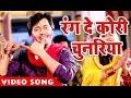 होली गीत 2017 - Rang De Chunariya - Ajit Anand - Holiya Me Juliya Ka Mangele - Bhojpuri Holi Songs