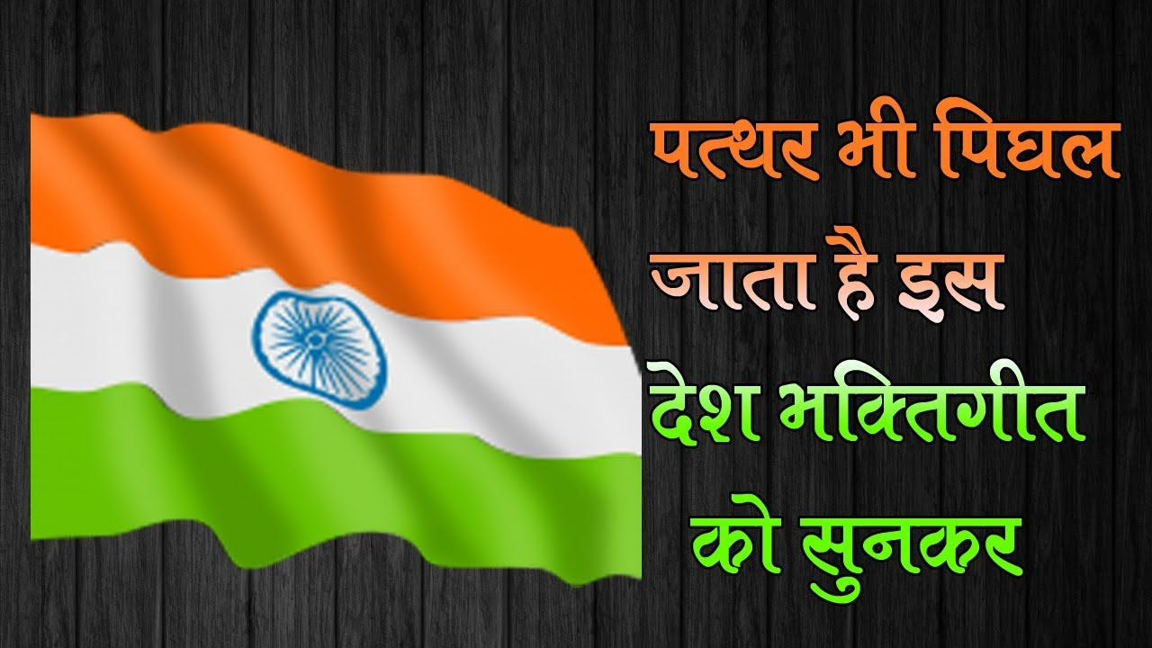 ai desh bhakti song youtube