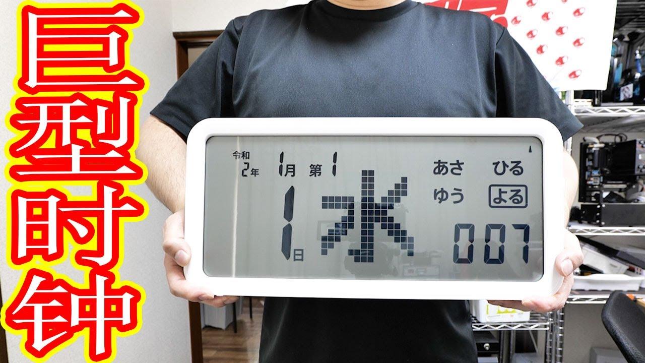 1万円で超大型時計を買った