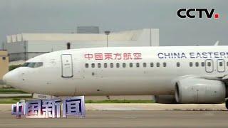 [中国新闻] 中国民航局:国际客运航班近期有望适度增加 | CCTV中文国际