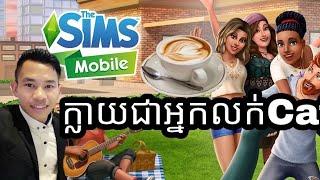 ក្លាយខ្លួនជាអ្នកលក់Cafe - The Sims Mobile Game (Khmer) - Bro Kosal
