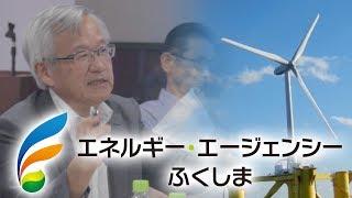 福島の再生可能エネルギーの未来~エネルギー・エージェンシーふくしま~