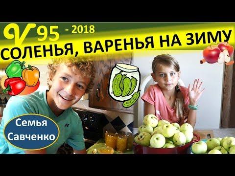 Соленья, варенья, базар США и огород многодетной семьи Савченко.
