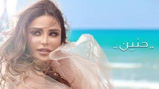 Nelly Makdessy - Hanin [Official Music Video] (2019) / نيللي مقدسي - حنين