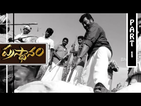 Prasthanam Full Movie Part 1 || Sharvanand, Sai Kumar, Sundeep Kishan