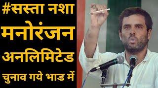 राहुल के सस्ते नशे और मनोरंजन Unlimited, Rahul Gandhi.