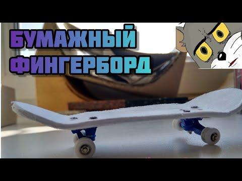 ФИНГЕРБОРД ИЗ БУМАГИ DIY