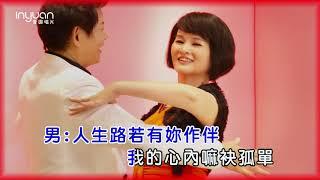 音圓唱片 李偉誠&鄭玉彩『一生的伴』完整KARAOKE版