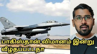 Rules of Engagement Changed | Latest Update | Tamil | Siddhu Mohan
