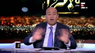 """كل يوم - عمرو أديب: تعويم الجنيه .. إزاي الجنيه يعوم وميغرقش """"الجنيه في بطن أمه"""""""