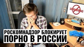 Роскомнадзор Блокирует Порно в России
