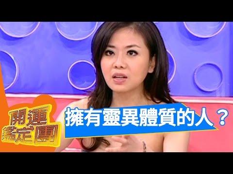 驚異!神秘的第六感!小潘潘 江中博 開運鑑定團 EP1434