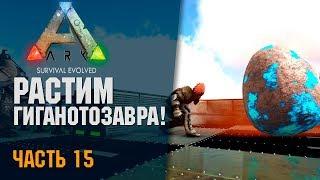 🦎 ARK: Survival Evolved #15 РАСТИМ Гиганотозавра, Мегатериев, Волков!