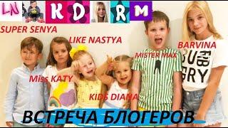Встреча БЛОГЕРОВ MISTER MAX MISS KATY LIKE NASTYA KIDS DIANA SHOW KIDS ROMA SHOW BARVINA SUPER SENYA