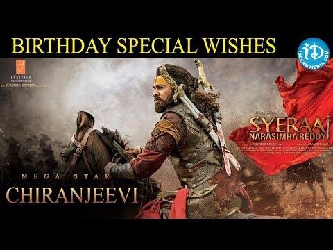 Chiranjeevi Birthday 2019 Exclusive | Megastar Chiranjeevi Birthday Special Video | iDream Movies