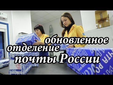 Открытие обновленного отделения  Почты России