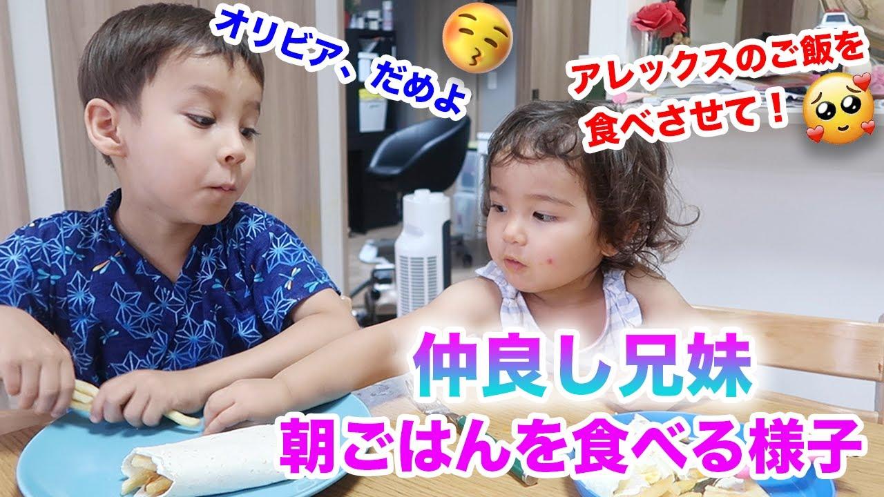 仲良し兄弟 英語と日本語で朝ご飯を食べる様子|バイリンガル兄弟|オンライン英会話|英語勉強法|ネイティブが使う日常英会話|TOEICリスニング