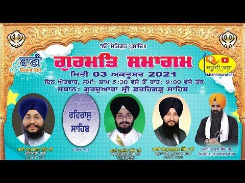Special-Live-Gurmat-Samagam-G-Fatehgarh-Sahib-03-Oct-2021