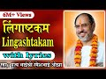 Lingastakam(with Lyrics) - Pujya Rameshbhai Oza video