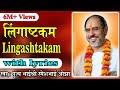 Lingastakam with lyrics - Pujya Rameshbhai Oza