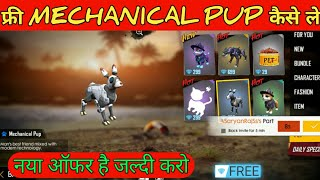 HOW TO GET FREE MECHANICAL PUP || MECHANICAL PUP फ्री मे कैसे ले || FREE MECHANICAL PUP | FREE FIRE