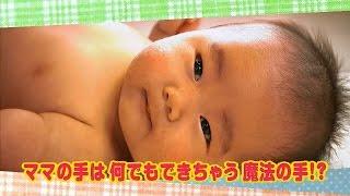 【公式】「ママの手は何でもできちゃう魔法の手!?」(5月3日放送)|テレビ西日本