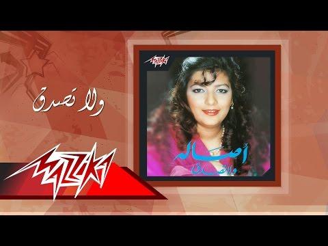 Wala Tesadaq - Asala ولا تصدق - أصالة