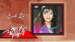 wala tesadaq asala ولا تصدق أصالة