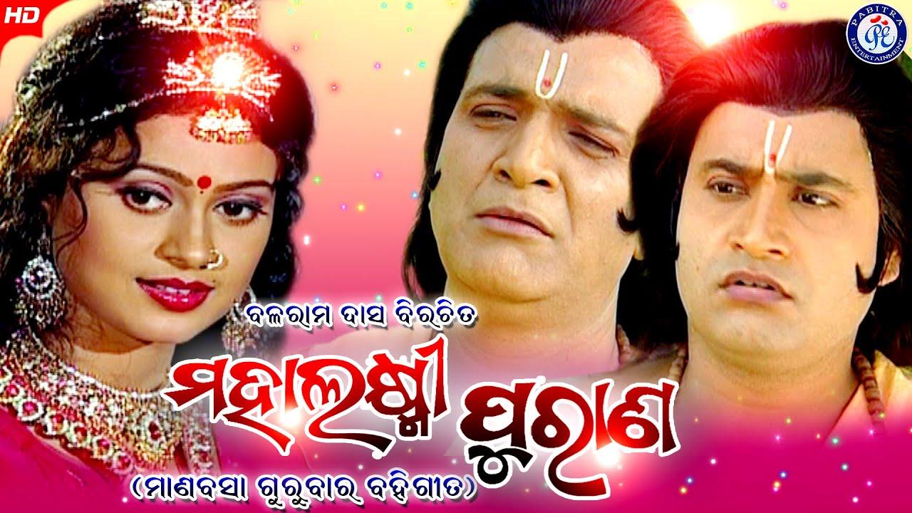 Download ମହାଲକ୍ଷ୍ମୀ ପୁରାଣ | Maha Laxmi Purana | ମାଣବସା ଗୁରୁବାର ଉପଲକ୍ଷେ ସୁନ୍ଦର ମା' ଲକ୍ଷ୍ମୀଙ୍କ କଥା