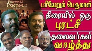 Pariyerum Perumal movie review: makes a Revolution - Seeman tamil news latest tamil news