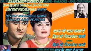 Dil Ki Aawaaz Bhi Sun Mere Fasaane- karaoke With Scrolling Lyrics Eng. & हिंदी