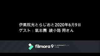 2020/6/9 チャンネル登録⇒https://www.youtube.com/channel/UC7sFsiXUUfWEaZI6tRGql7A?sub_confirmation=