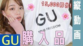 【GU購入品】アウターも買って15,000円分!春服可愛すぎた🌸❤️【縦動画】【プチプラ】