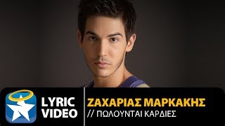 Ζαχαρίας Μαρκάκης - Πωλούνται Καρδιές   Zaharias Markakis -Polountai Kardies(Official Lyric VideoHQ)