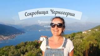 Индивидуальные экскурсии в Черногории, отзыв Марины