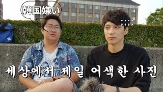 한국이 싫다는 일본인과 인터뷰, 그리고 위안부