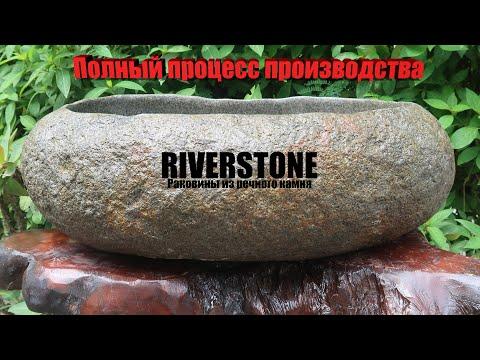 Полный процесс производства раковины из речного камня. Раковина за 20 минут!