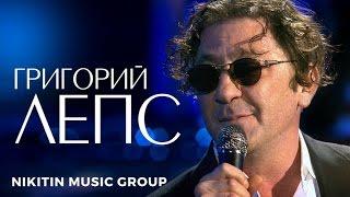 Download Григорий Лепс - Песня на бис Mp3 and Videos