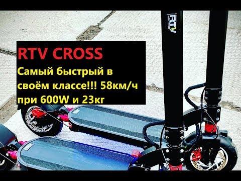 RTV CROSS   Cамый быстрый электросамокат в своём классе