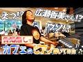 【サプライズピアノ】カフェのピアノ🎹告知なしで弾いてみた👋【サプライズ企画失敗!?😭】:w32:h24