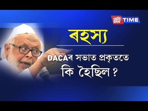 Madani controversy continues; Assam police questions members of DACA