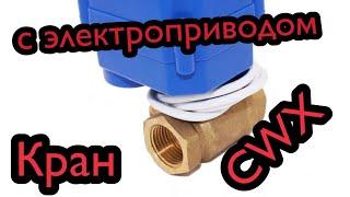 Шаровый кран с электроприводом. Электрический шаровый кран CWX CR02